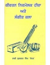 Kirtan Nirmolak Heera Ate Sangeet Kala - Book By Ragi Gurcharan Singh Kanwal