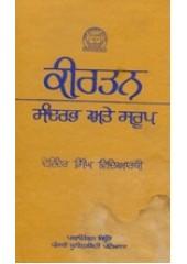 Kirtan - Sandarb Ate Saroop - Book By Devinder Singh Vidhiarthi