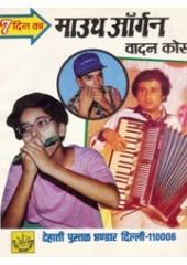 Mouth Organ - Vaadan Course - Book By Prof. Rakesh Sharma , Rajni Bala