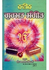 Naveen Gurmat Sangeet - Book By Sant Charanjit Singh