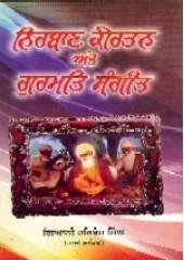 Nirban Kirtan ate Gurmat Sangeet - Book By Giani Harbans Singh Ji