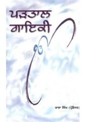 Partaal Gayki - Book By Prof. Tara Singh
