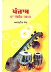Punjab Da Sangeet Jagat - Book By Amanpreet Kaur