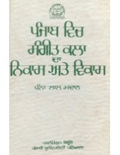 Punjab Vich Sangeet Kala Da Nikas Ate Vikas - Book By Panna Lal Madan