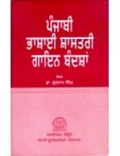 Punjabi Bhashaee Shastri Gian Bandishan - Book By Dr. Gurnam Singh