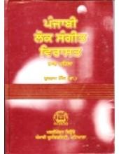 Punjabi Lok Sangeet Virasat - Book By Dr. Gurnam Singh