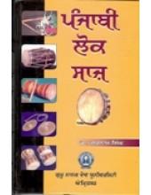 Punjabi Lok Saz - Book By Dr. Gurnam Singh