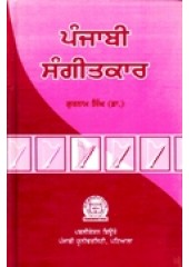 Punjabi Sangeetkar - Book By Dr. Gurnam Singh