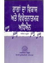 Ragan Da Vikas Ate Vivechnatmak Adhyayan - Book By Anil Narula