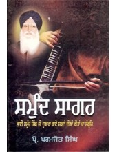 Samund Sagar - Book By Prof Paramjot Singh