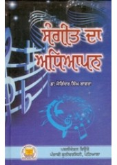 Sangeet Da Adhiapan - Book By Dr Joginder Singh