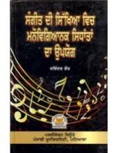 Sangeet Di Sikhia Vich Manovigianik Sidhantan Da Upyog - Book By Davinder Kaur