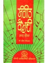 Sangeet Kaumudi - Book By V S Nigam