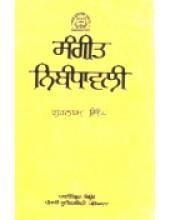 Sangeet  Nibhandhavali - Book By Dr. Gurnam Singh