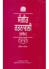 Sangeet Ratnavali (Gayan) - Vol 2 - Book By Surinder Kapila