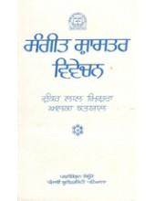 Sangeet Shaastar Vivechan - Book By Shankar Lal Mishra & Alka Katyal