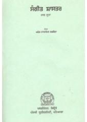 Sangeet Shastar Vol 2 - Book By Mahesh Narayan Saxena