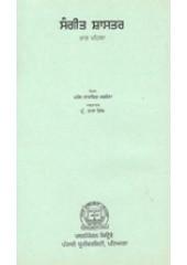 Sangeet Shastar - Vol1 - Book By Mahesh Narayan Saxena