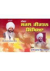 Saral Kirtan Sikhia - Vol 1 - Book By Bhai Hardev Singh Deewana