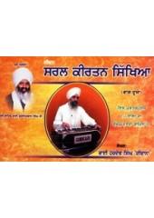 Saral Kirtan Sikhia - Vol 2 - Book By Bhai Hardev Singh Deewana