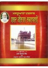 Shabad Kirtan Rachnavali - Book By Bhai Dayal Singh