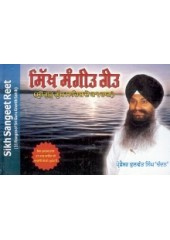 Sikh Sangeet Reet - Book By Prof. Kulwant Singh Chandan