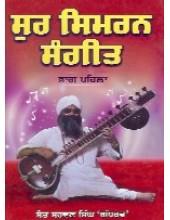 Sur Simran Sangeet In 7 Volumes - Book By Sant Swaran Singh Gandharav