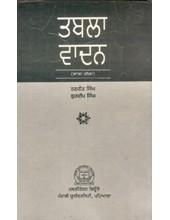 Tabla Vadan -  Vol 3 - Book By Ranjit Singh , Gurdip Singh