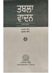 Tabla Vadan -  Vol 3 - Book By Ranjit Singh , Gurdip Singh