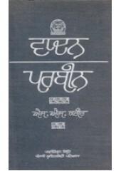 Vaadan Parbeen - Book By S S Kareer