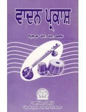 Vaadan Prakash - Book By Principal S S Kareer