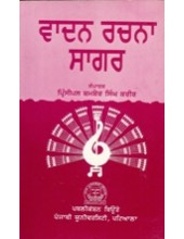 Vaadan Rachna Saagar - Book By Principal Shamsher Singh Kareer
