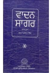 Vaadan Saagar - Vol 2 - Book By Kanwar Mrigendar Singh