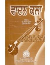 Vadan Kala - Book By Prof. Tara Singh , Surjit Kaur