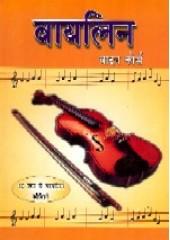 Violin - Book By Bharti Aggarwal