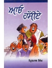 Aao Hassie - Book By Pritpal Singh