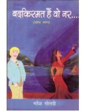 BadKismat Hai Vo Naar - Book By Mahesh Seelvi