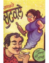 Chutkale Rasbhare - Book By E Charan Papralvi