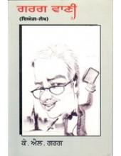 Garg Vaani - Book By K L Garg