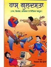 Haas Guldasta - Book By Chitwan Kaur Ghuman