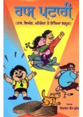 Haas Patari - Book By Chitwan Kaur Ghuman