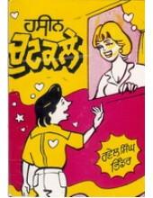 Haseen Chutkule - Book By Rawel Singh Bhindi