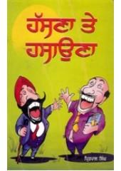 Hasna Te Hasauna - Book By Pritpal Singh