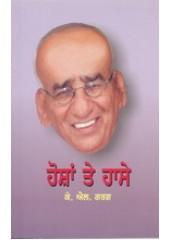 Hoshan Te Haase - Book By K L Garg