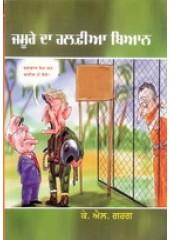 Jamoore Da Halfia Bian - Book By K L Garg
