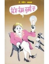 Kissa Kandam Kursi Da - Book By K L Garg
