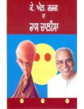 KL Garg Da Haas Chaleesa - Book By K L Garg