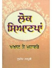 Lok Sianpa - Book By Sukdev Singh Madpuri