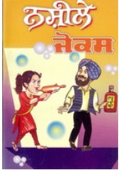 Nashile Jokes - Book  By E Charan Papralvi