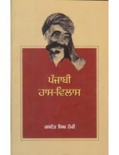 Punjabi Has Vilas - Book By Jaswant Singh Neki